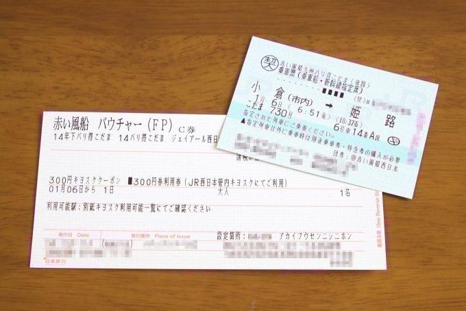 バリ得こだまの乗車券とクーポン