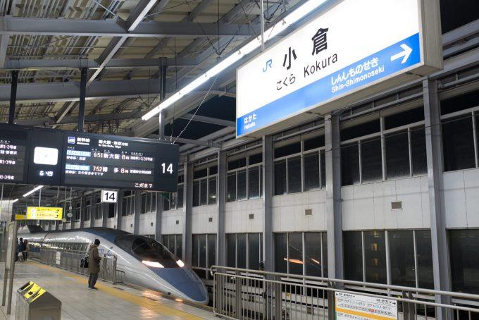 小倉駅 こだま730号