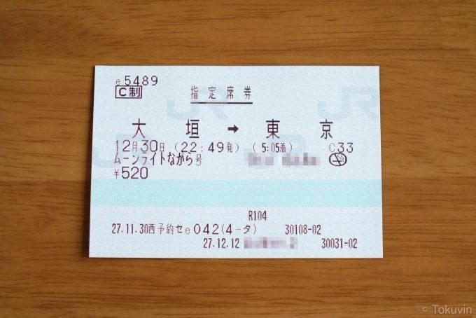 e5489で購入した指定席券