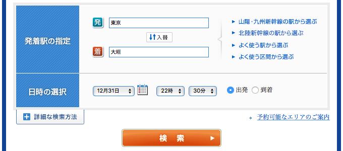 e5489-nagara-ticket-1