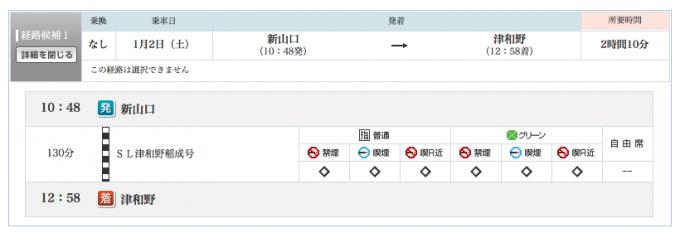 sl-tsuwano-inari-e5489