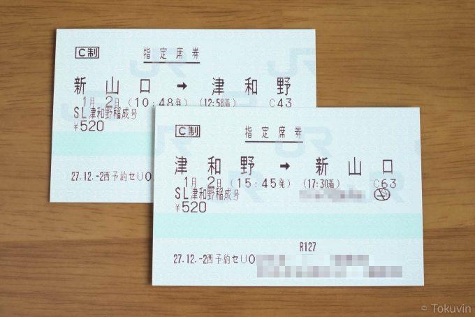 sl-tsuwano-inari-ticket