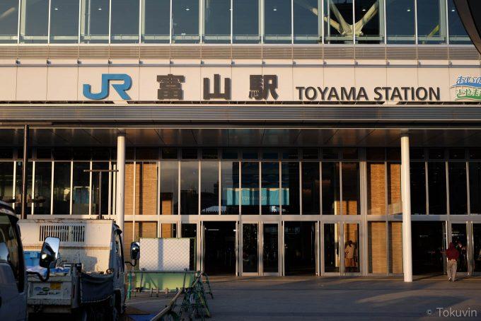 西日を受けた富山駅