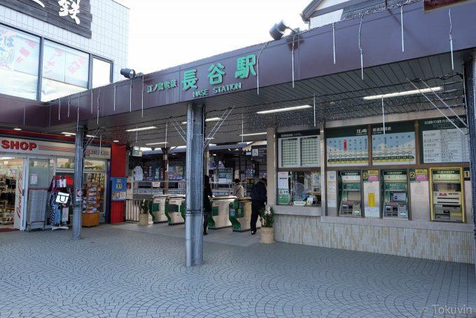 長谷駅 駅舎(X-T1 + XF16mm F1.4R)