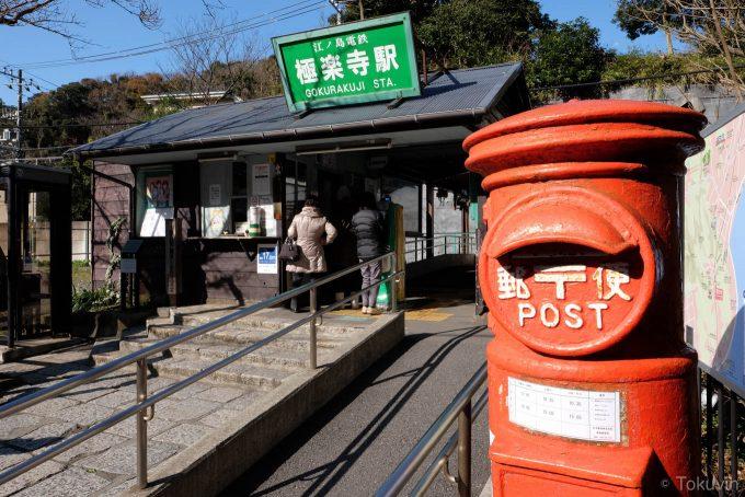 極楽寺駅 駅舎(X-T1 + XF16mm F1.4R)