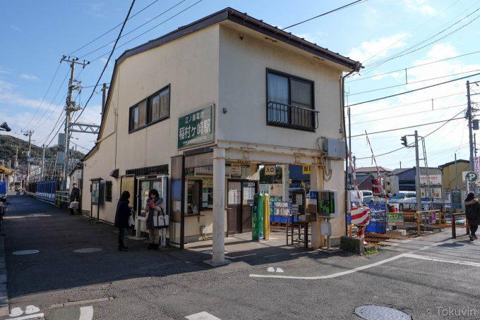 稲村ヶ崎駅 駅舎(X-T1 + XF16mm F1.4R)