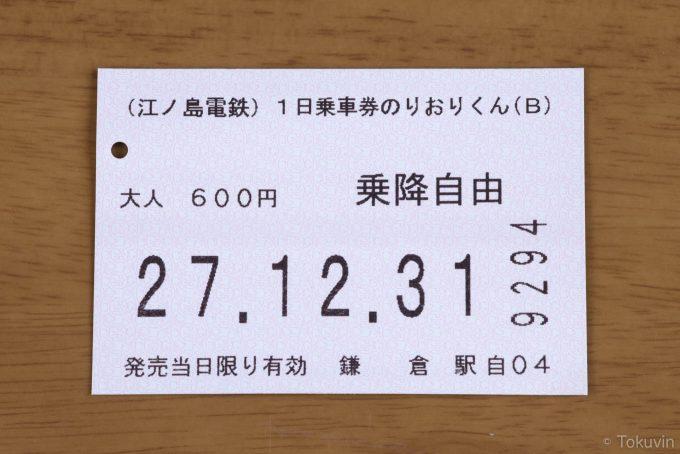 江ノ電1日乗車券