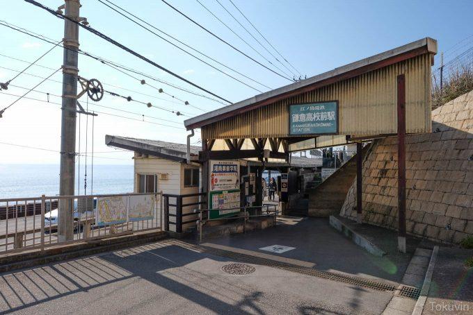 鎌倉高校前駅(X-T1 + XF16mm F1.4R)