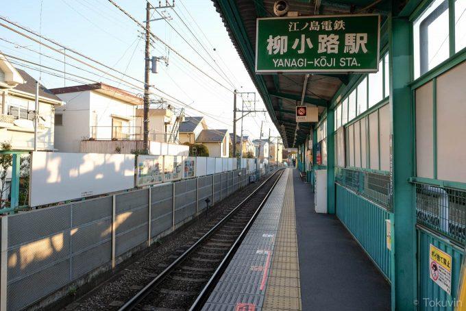 柳小路駅ホーム(X-T1 + XF16mm F1.4R)