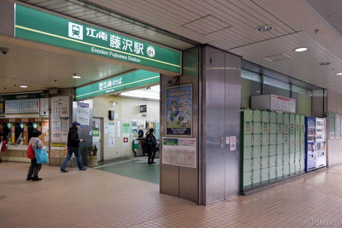 江ノ電藤沢駅 入り口(X-T1 + XF16mm F1.4R)