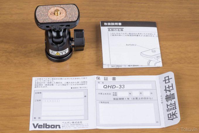 ベルボンQHD-33の商品構成