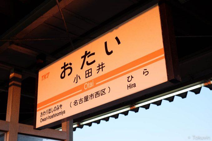朝焼けの小田井駅