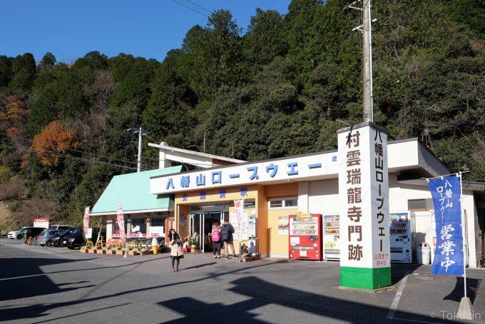 八幡山ロープウェー乗り場(X-T1 + XF16mm F1.4R)