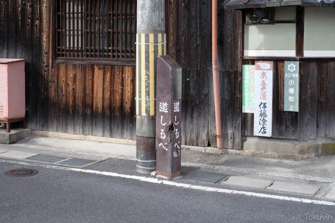街中のあちこちにある道しるべ(X-T1 + XF35mm F1.4R)