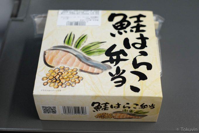 sake-harako-bento-1