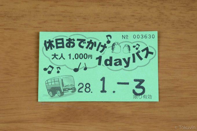 sandenkotsu-akiyoshi-4
