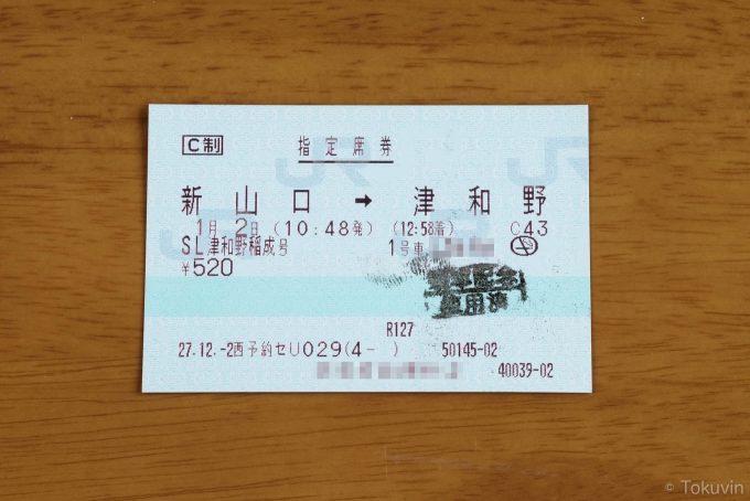 往路の指定席券