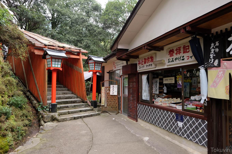 太皷谷稲成神社の売店。