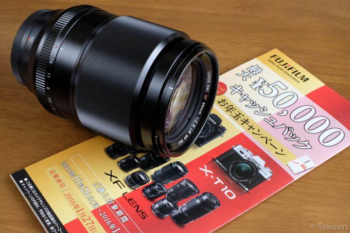 XF90mmとキャッシュバック応募用紙