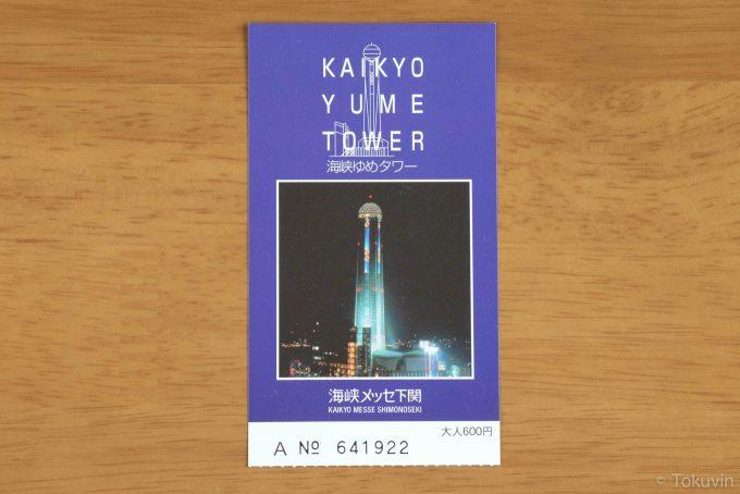 入場券(X-T1 + XF90mm F2R)