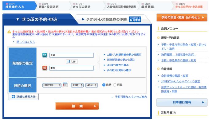 e5489 列車検索画面