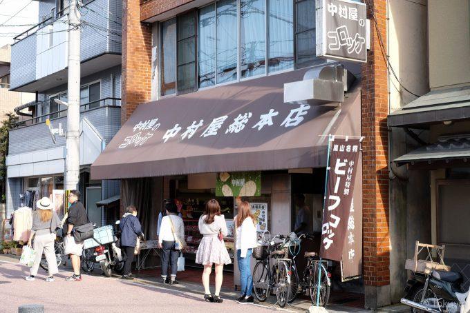 中村屋総本店とコロッケ