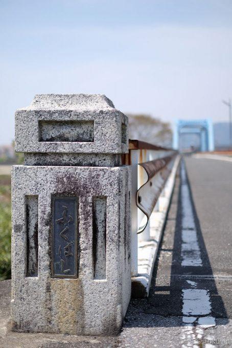 福橋の親柱