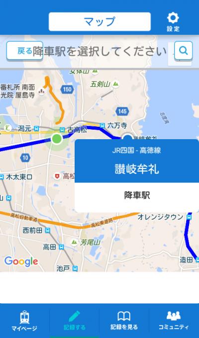 地図による乗降駅選択画面