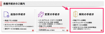 ocn-mobile-one-cancel-5