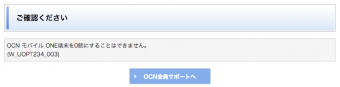 ocn-mobile-one-cancel-7