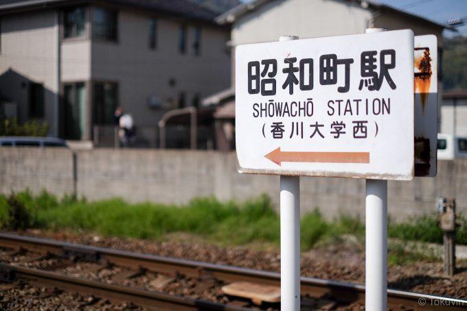 昭和町駅の案内板