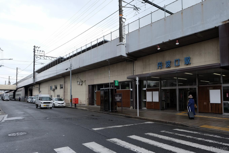 高架下にある丹波口駅舎。