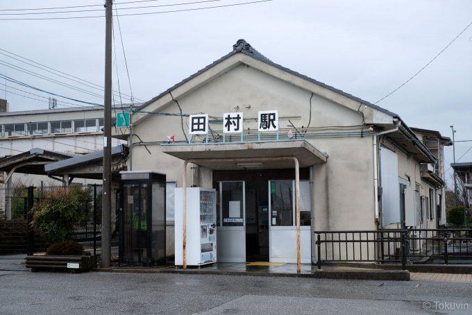 田村駅 駅舎