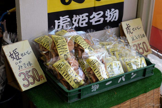 多賀食料品店の虎せんべい