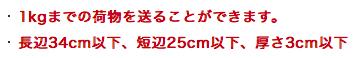 クリックポストの公式サイト上でのサイズ表示