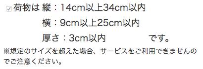 印刷画面上でのサイズ表示