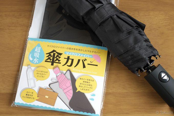 Plemo 折り畳み傘