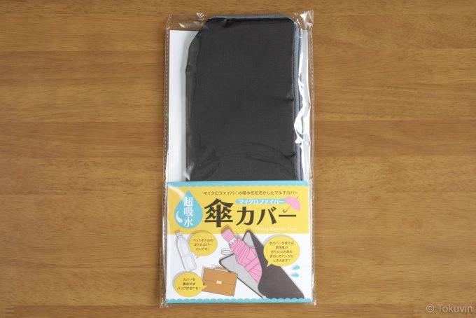 傘カバーのパッケージ