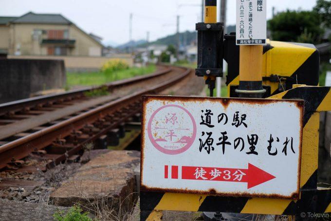 踏切脇の道の駅への案内板