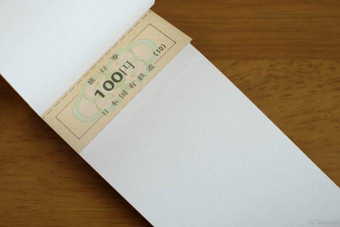 国鉄旅行券の100円券