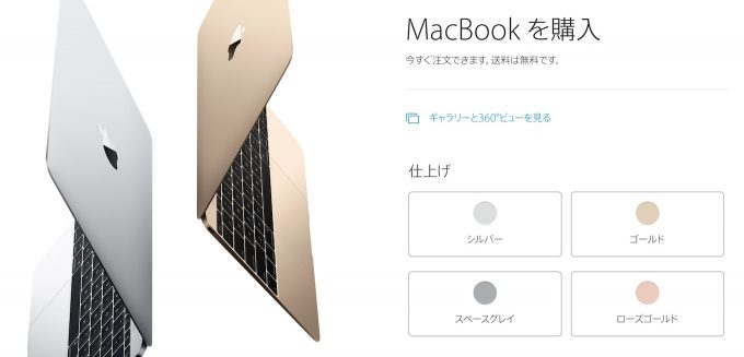 Macbookの購入ページ