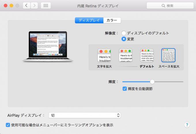 Macbook Retinaディスプレイの解像度設定