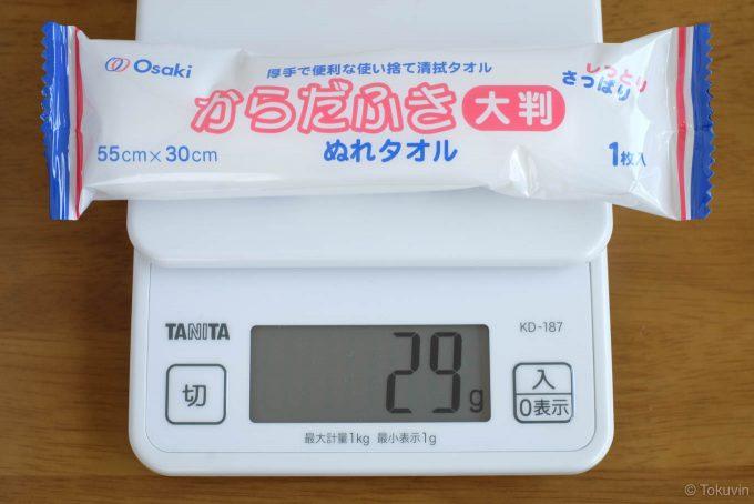 ぬれタオルを重量を計測