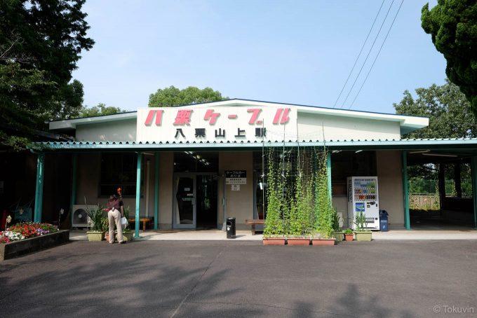 八栗山上駅の駅舎