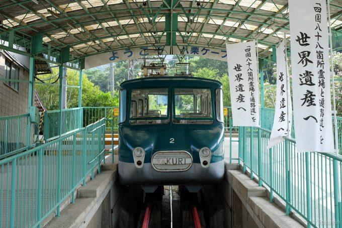 八栗登山口駅に停車するケーブルカー