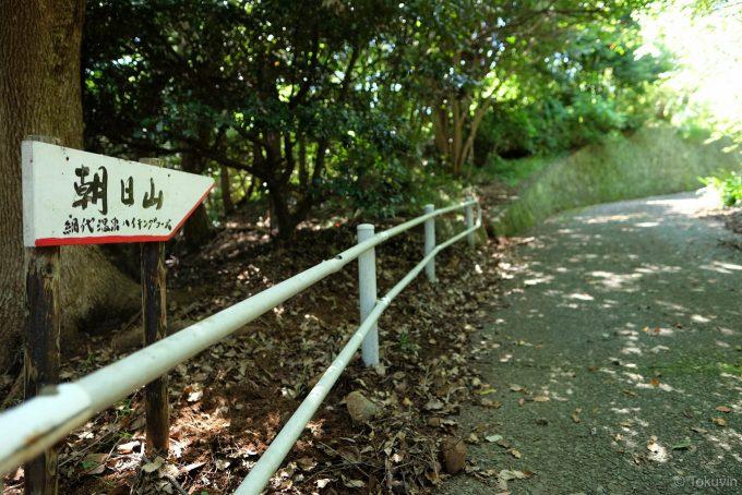 朝日山公園へ向かう道路