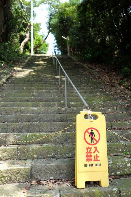 立入禁止の石段