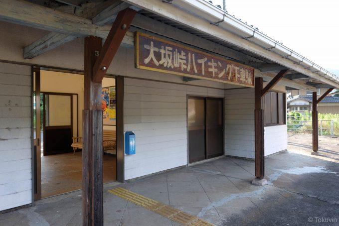 大坂峠ハイキング下車駅の看板