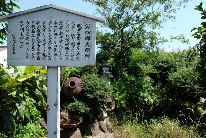 干上がった池と段四郎大明神