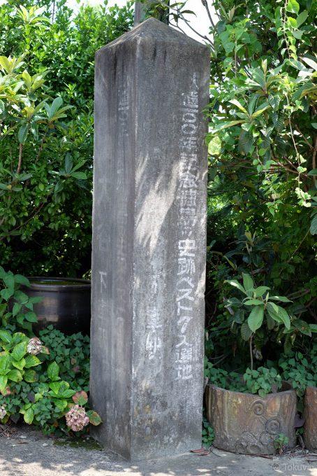 池谷駅構内にある石碑